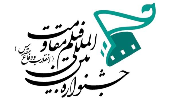 چهاردهمین جشنواره بینالمللی فیلم مقاومت از دوم تا نهم مهرماه 1395 در پردیس سینمایی ملت و ...
